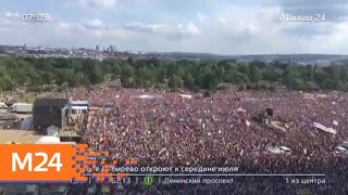 Актуальные новости России и мира за 24 июня - Москва 24