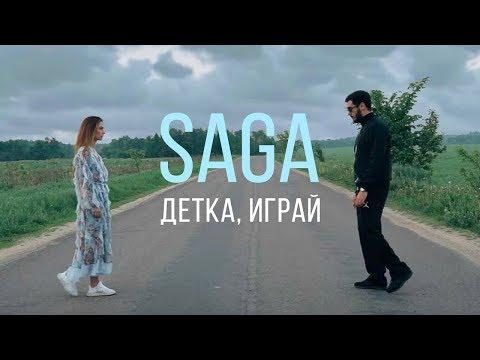Saga - Детка играй (official Music Video)