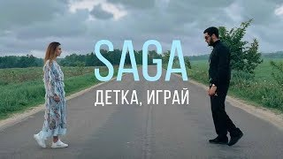 Saga - Детка играй (official music video)