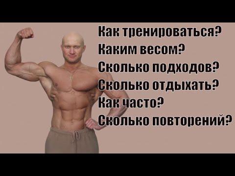 Методика Спасокукоцкого 2020. Сколько раз, как тренироваться? Сколько отдыхать между походами?