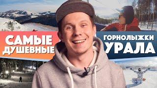 Где покататься на сноуборде и лыжах Горнолыжные курорты Абзаково Мраткино Завьялиха Евразия