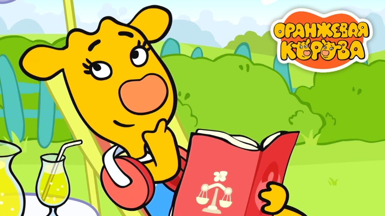 Оранжевая Корова | Новая серия! - Спросите Зо 🐮 | 😃 Kedoo Мультики для детей