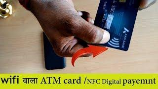 contactless Nfc payment  wifi atm card  wifi wala atm card Hindi  NFC atm  paywave debit card