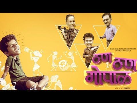 Than Than Gopal | Marathi Movie Review | Milind Gawali, Vivek Chabukswar