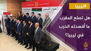 انطلاق جلسات الحوار الليبي في المغرب