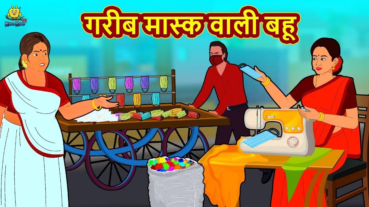 Download गरीब मास्क वाली बहू   Stories in Hindi   Hindi Kahaniya   Moral Stories   Bedtime Stories