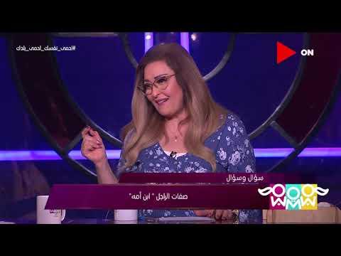 راجل و2 ستات - أعرف صفات الرجل -ابن أمه- مع الفنانة نهال عنبر  - 18:59-2020 / 6 / 4