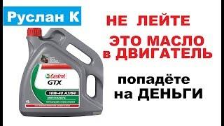 Опыт использования моторного масла Castrol GTX.  Почему я больше не буду заливать Castrol.