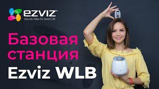 Огляд базової станції Ezviz WLB для камер відеоспостереження Ezviz С3А