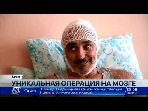 Украинские хирурги провели уникальную операцию на мозге