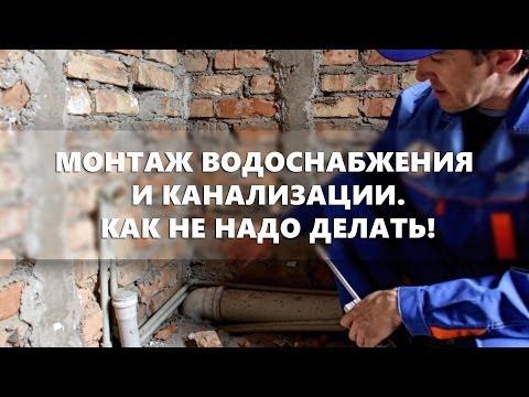 видео: Монтаж водоснабжения и канализации в санузле. Как не надо делать!