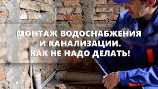 Монтаж водоснабжения и канализации в санузле. Как не надо делать!(, 2014-04-28T12:22:19.000Z)