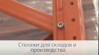 видео Демонтаж и сборка складских стеллажей в Москве