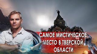 Самое мистическое место в Тверской области.  НИИ РЕН ТВ. (07.06.2021).