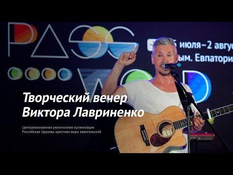 Творческий вечер Виктора Лавриненко — #PASSWORD2018