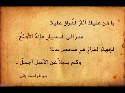 اشعار وخواطر احمد وائل شعر عن الفراق Funnycattv
