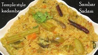 కదంబం ఇలాచేసి చూడండి తిరుపతి ప్రసాదంలా ఉంటుంది-Kadambam recipe in Telugu-Sambar Sadam recipe-sambar