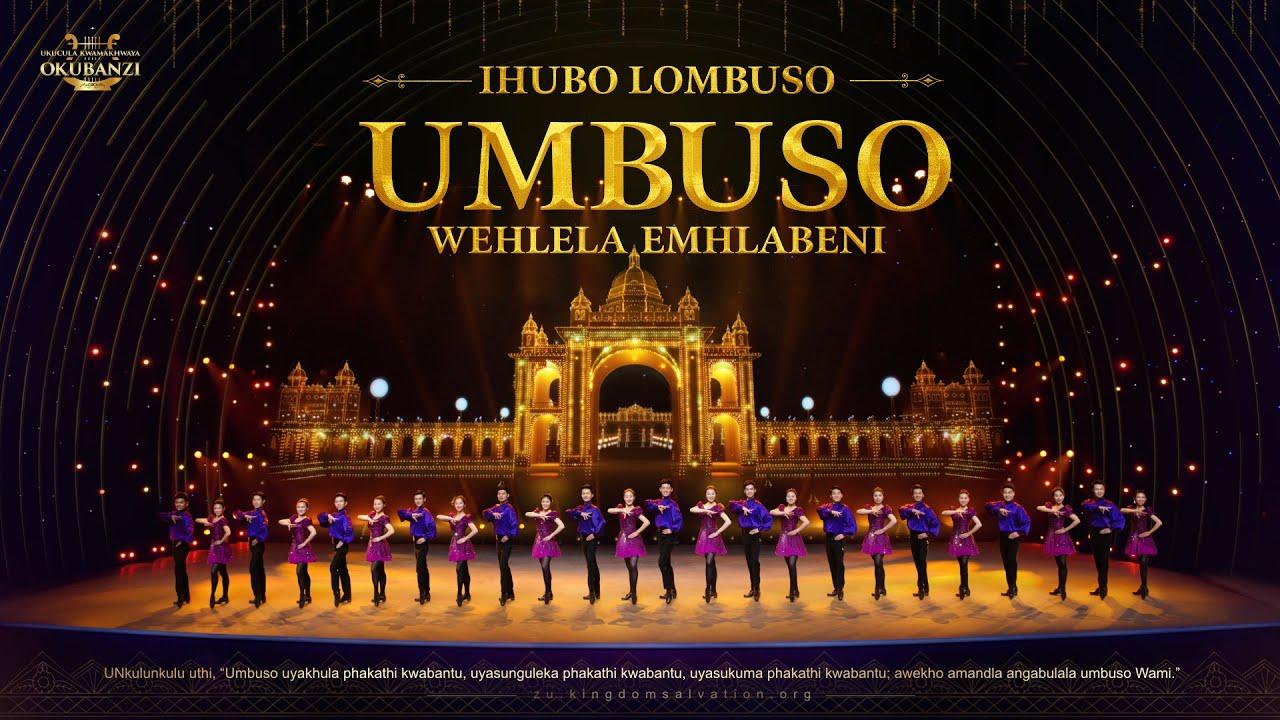 """Gospel Choir """"Ihubo Lombuso: Umbuso Wehlela Emhlabeni"""" Ukubuka Kungakabonwa: Ukungenisa Nge-Tap Dance"""