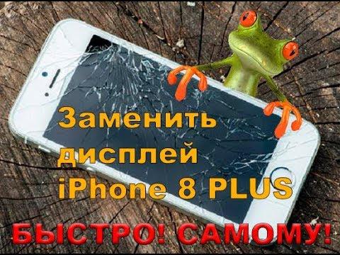 Как заменить дисплей (экран) IPhone 8 PLUS