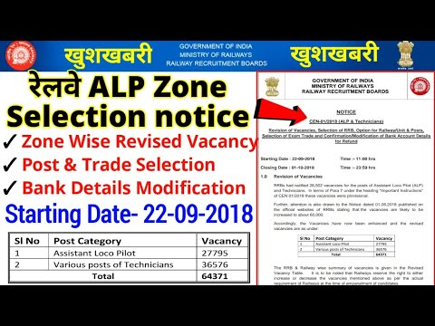 Railway ALP Zone, Post, Trade Selection for CBT to exam & Revised Vacancy Zone wise