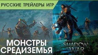 Shadow of War - Монстры Мордора - Русский трейлер (озвучка)