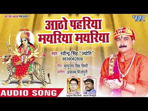Ravinder Singh Jyoti का सबसे हिट देवी गीत - Aatho Pahariya Mayeriya Mayeriya - Bhojpuri Devi Geet