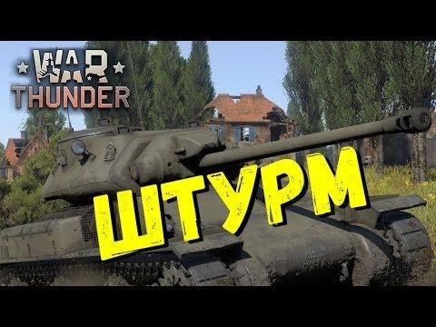 Танковый штурм ► War Thunder ◄ (СТРИМ) 16+