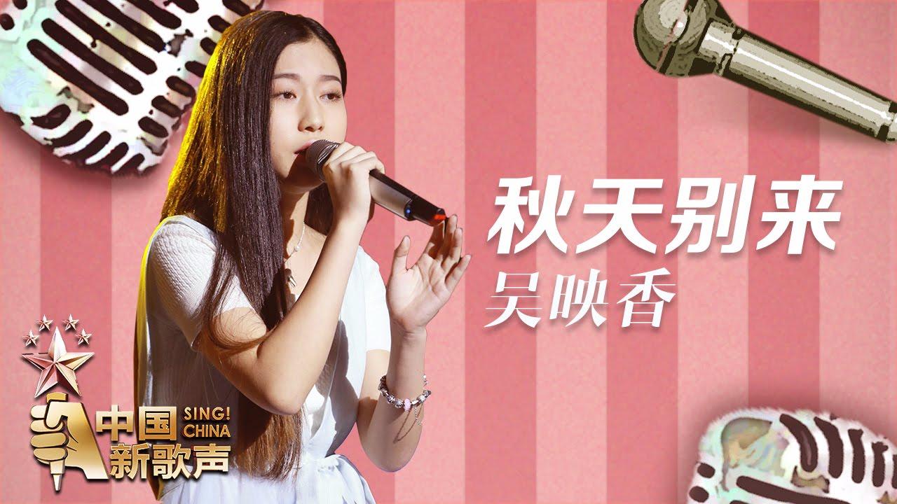 Image result for 【选手片段】吴映香《秋天别来》《中国新歌声》