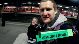 Наше путешествие в Дрезден! Часть 1. Дорога. Немецкие метро и поезда