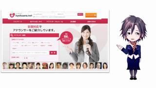LT: http://lt-j.com □局アナnet: http://kyokuana.net □リポーター:...
