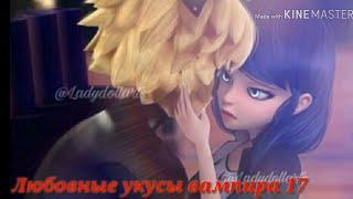 Комикс Леди баг и Супер кот - Любовные укусы вампира 17