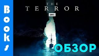 Террор (the Terror) — Книга и сериал | Обзор | Сравнение