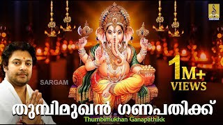 തുമ്പി മുഖൻ ഗണപതിക്ക് | മധു ബാലകൃഷ്ണൻ | a song from Aravana