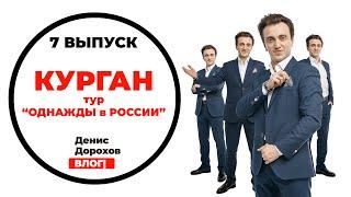 """Выпуск 7: """"Однажды в России"""" в Кургане"""