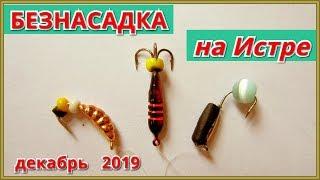 Рыбалка на безмотылки на Истринском водохранилище Декабрь 2019