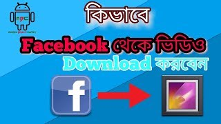 How to Download Facebook video on your gallery . কিভাবে Facebook থেকে video Download করবেন