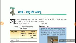 SESSION 184|PART1|CHAPTER 4-DHATUE AND ADHATUE |CLASS 8 SCIENCE