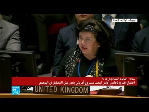 كلمة السفيرة البريطانية في الأمم المتحدة حول استخدام السلاح الكيميائي في دوما