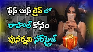 Punarnavi Bigg Boss Telugu 3 Waiting For Rahul with Surprise Gift | #Punarnavi | Top Telugu Media