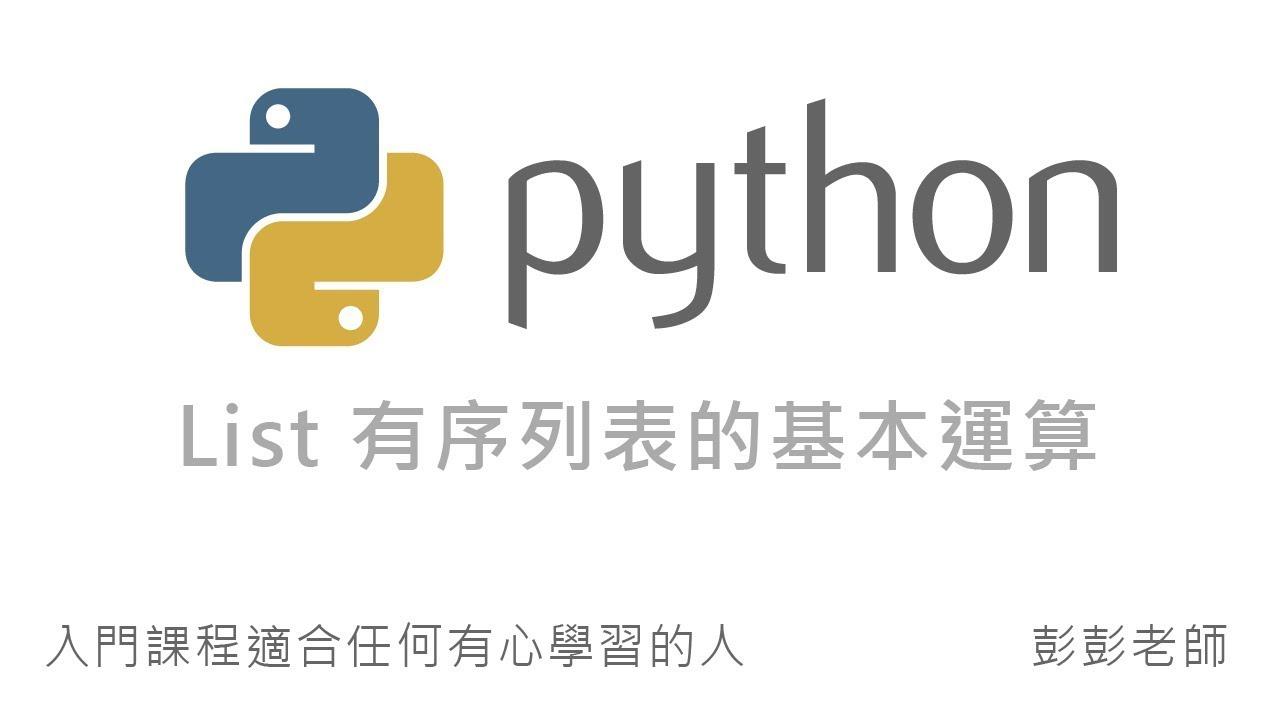 Python 有序列表的基本運算- Lis...