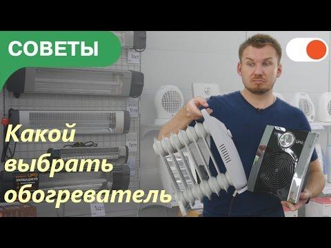 Всё, что нужно знать при выборе обогревателя | Советы comfy.ua
