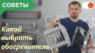 видео Конвектор или масляный обогреватель ?