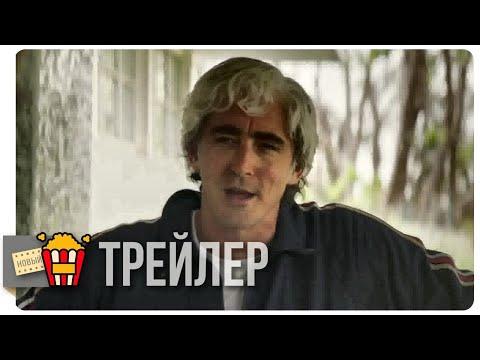 ТАЧКА НА МИЛЛИОН — Русский трейлер #2 | 2018 | Новые трейлеры