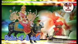 Sayla ni Vihot Maa ni Varta || Keshu Bhai Bhojaviya