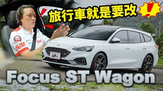 出Wagon...我真的買了!新車落地改|Ford Focus ST Wagon 深度試駕【Go車誌】