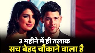DIVORCE:Priyanka Chopra And Nick Jonas Headed Within 3 Months Of Marriage || What Is Realty ?