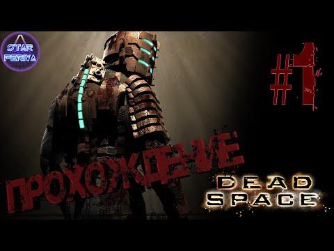 Dead Space. Прохождение. ( 1 часть - Что за ужас тут творится?.. )