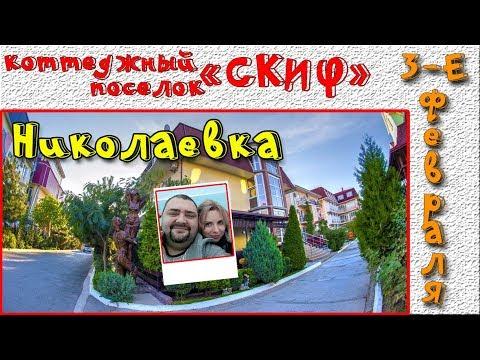 Зима в Крыму / Февраль / Николаевка / коттеджный посёлок