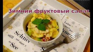 Невероятно нежный рецепт зимнего фруктового салата