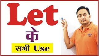 Let (करने देना) in English Grammar : Use & Example in Hindi